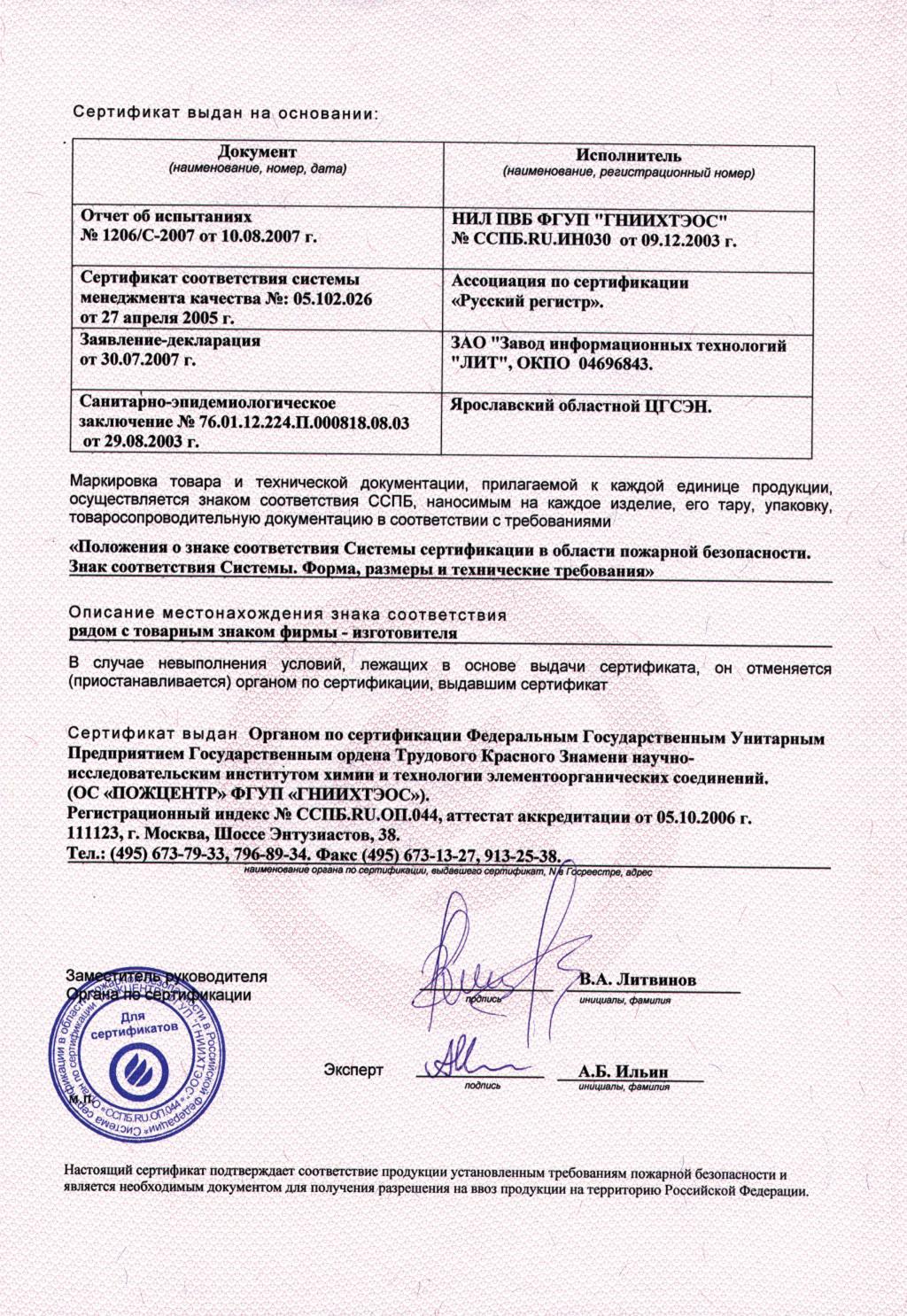 Сертификат качеств плиточный клей